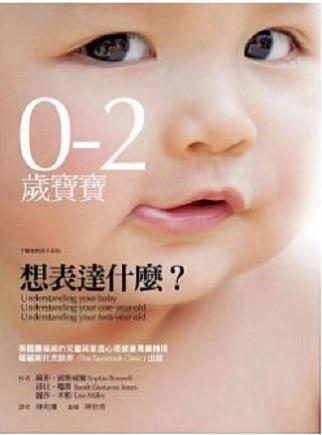 0-2歲寶寶想表達什麼? / 蘇菲.波斯威爾、莎拉.瓊斯、麗莎.米勒