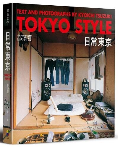 日常東京TOKYO STYLE / 都築響一