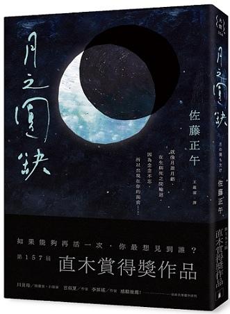 月之圓缺 /  佐藤正午