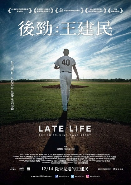 後勁:王建民 Late Life: The Chien-Ming Wang Story %2F 陳惟揚