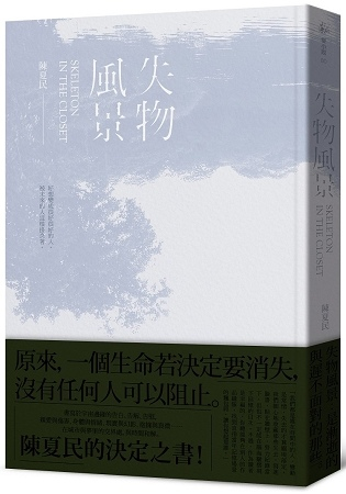 失物風景 / 陳夏民