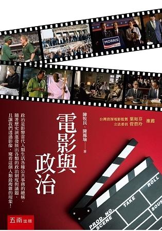 電影與政治 /   陳牧民 , 陳鳳瑜