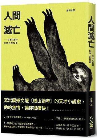 人間滅亡:日本文豪的厭世人生指南 / 深澤七郎