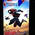 蜘蛛人:新宇宙 @ 國賓長春