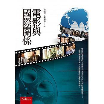 電影與國際關係 / 陳牧民 , 陳鳳瑜