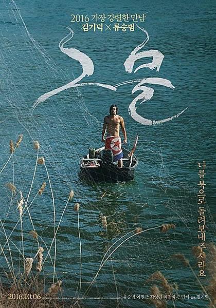 困獸之網 그물 / 金基德