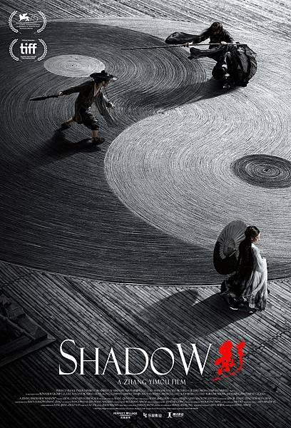 影 Shadow / 張藝謀