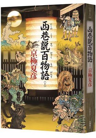 西巷說百物語 (上)+ (下) / 京極夏彥