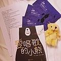 愛唱歌的小熊 @ 國家人權博物館