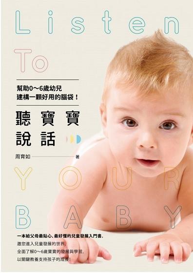 聽寶寶說話 / 周育如
