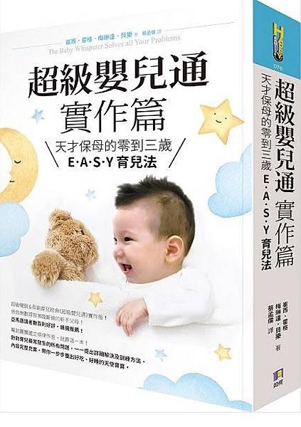 超級嬰兒通實作篇 /  崔西‧霍格,梅琳達‧貝樂
