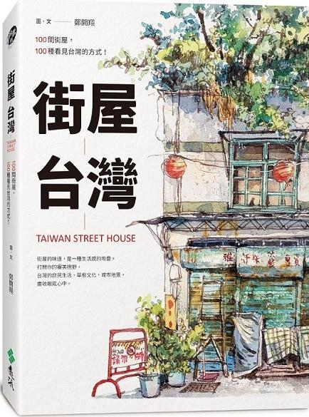 街屋台灣 / 鄭開翔