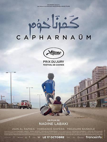 我想有個家 Capharnaüm / 娜迪拉巴基 Nadine Labaki