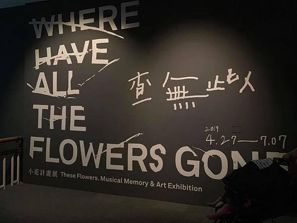查無此人—小花計畫展 @ 台北當代藝術館 MOCA Taipei
