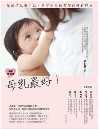 母乳最好 / 陳昭惠