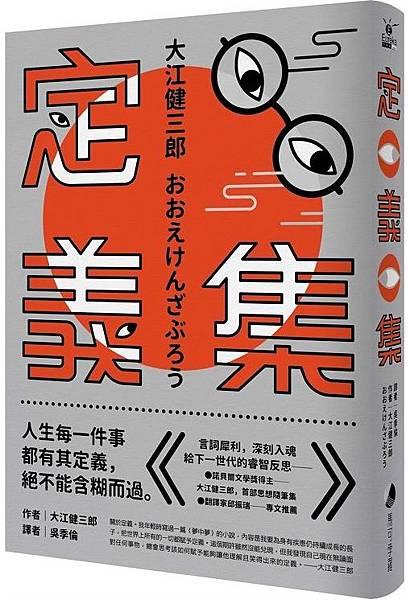 定義集 / 大江健三郎