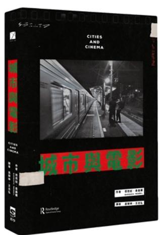 城市與電影 / 芭芭拉.曼聶爾