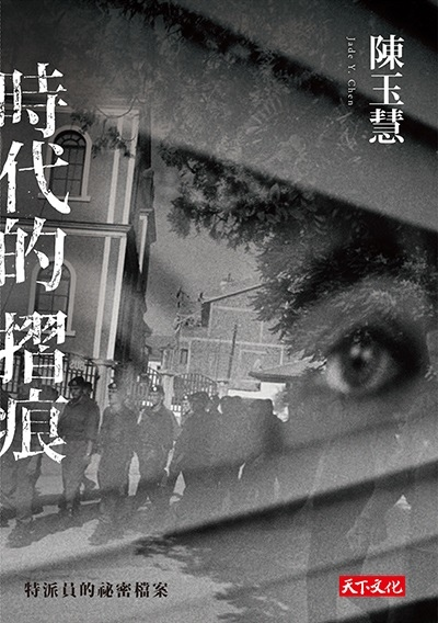 時代的摺痕 / 陳玉慧