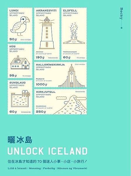 曬冰島 UNLOCK ICELAND / Becky