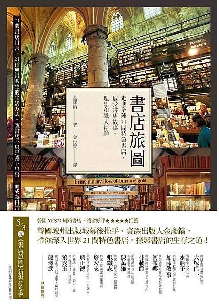 書店旅圖 / 金彥鎬
