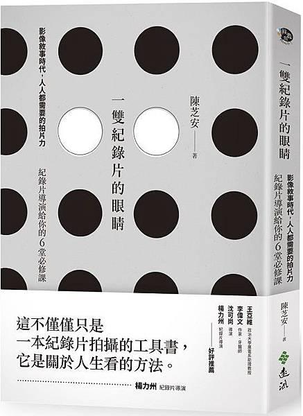 一雙紀錄片的眼睛 / 陳芝安