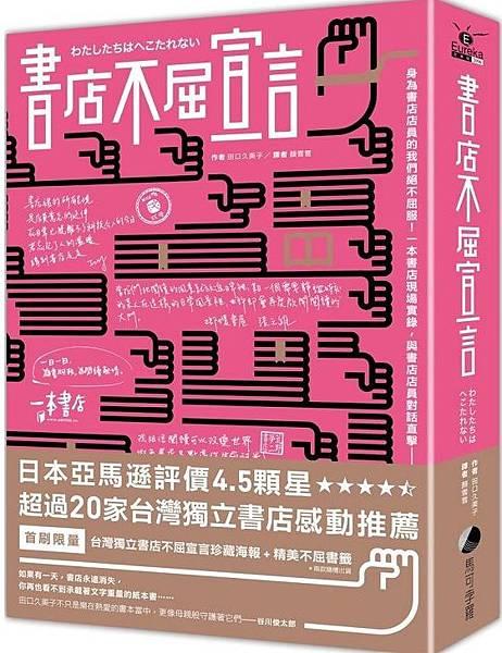 書店不屈宣言 / 田口久美子