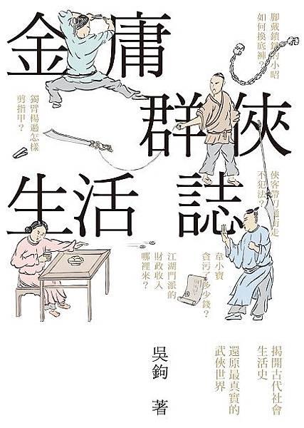 金庸群俠生活誌 / 吳鉤