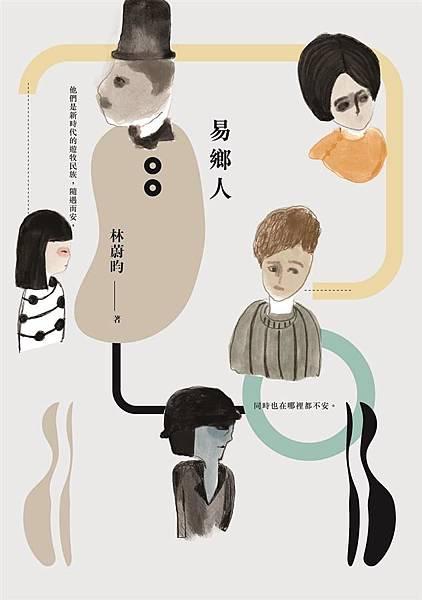 易鄉人 / 林蔚昀