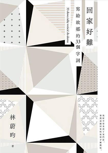 回家好難: 寫給故鄉的33個字詞 / 林蔚昀