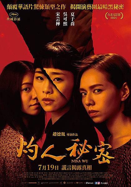 灼人秘密 Nina Wu / 趙德胤