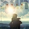 陽光普照 Sun / 鍾孟宏  Mong-Hong Chung