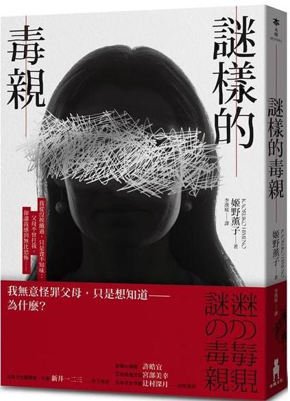 謎樣的毒親 / 姬野薰子