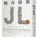 鯨吞億萬 /   湯姆.萊特、布萊利.霍普