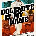 我叫多麥特 Dolemite Is My Name / 克雷格布魯爾 Craig Brewer