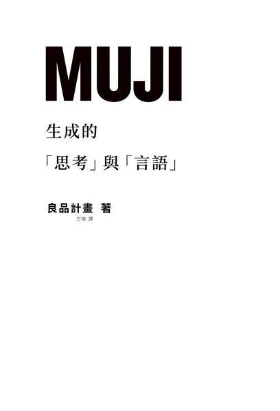 MUJI生成的「思考」與「言語」 / 良品計畫股份有限公司