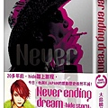 Never ending dream -hide story- / 大島暁美