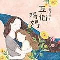 小孩遇見詩: 五個媽媽 /  夏夏(主編)
