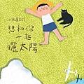 小孩遇見詩: 想和你一起曬太陽 / 夏夏(主編)
