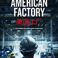 美國工廠 American Factory / Steven Bognar, Julia Reichert