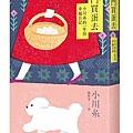 出門買蛋去: 小川系的一年份幸福日記 / 小川糸
