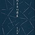 給未來的讀者 / 李惠貞
