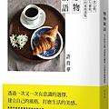 戀物絮語 / 許育華