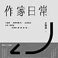 作家日常 / 王聰威