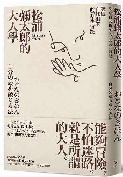 松浦彌太郎的大人學 / 松浦彌太郎