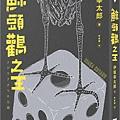 鯨頭鸛之王 / 伊坂幸太郎