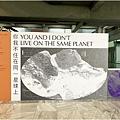 你我不住在同一星球上 @ 臺北市立美術館