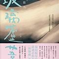 玻璃蘆葦 / 櫻木紫乃