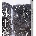 冰平線 / 櫻木紫乃