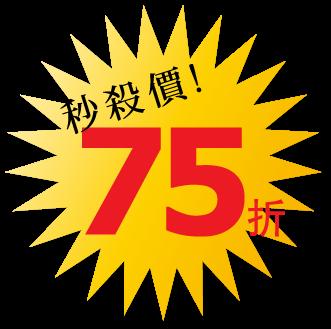 秒殺75折.png
