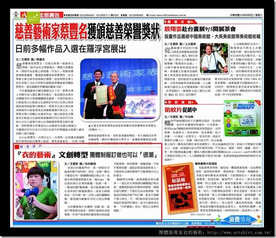 中國時報報導-衣的藝術文創轉型